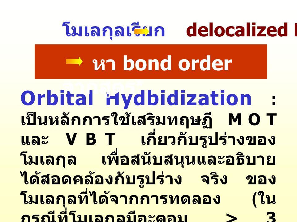 โมเลกุลเรียก delocalized MOT