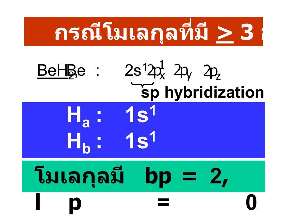 กรณีโมเลกุลที่มี > 3 อะตอม