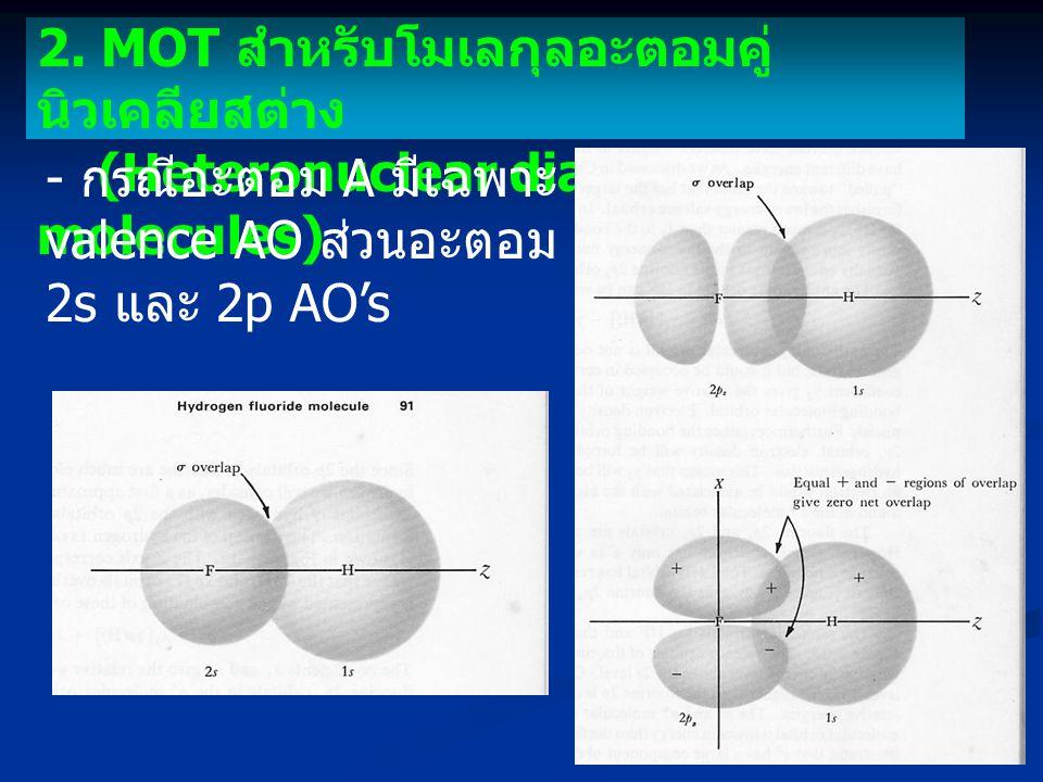 2. MOT สำหรับโมเลกุลอะตอมคู่นิวเคลียสต่าง