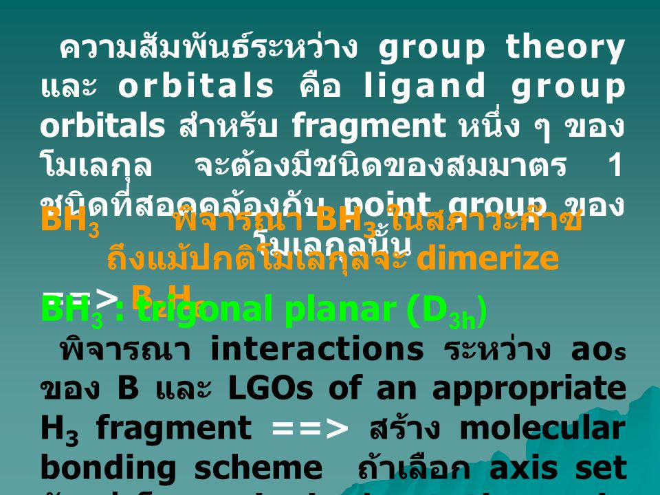 BH3 : trigonal planar (D3h)