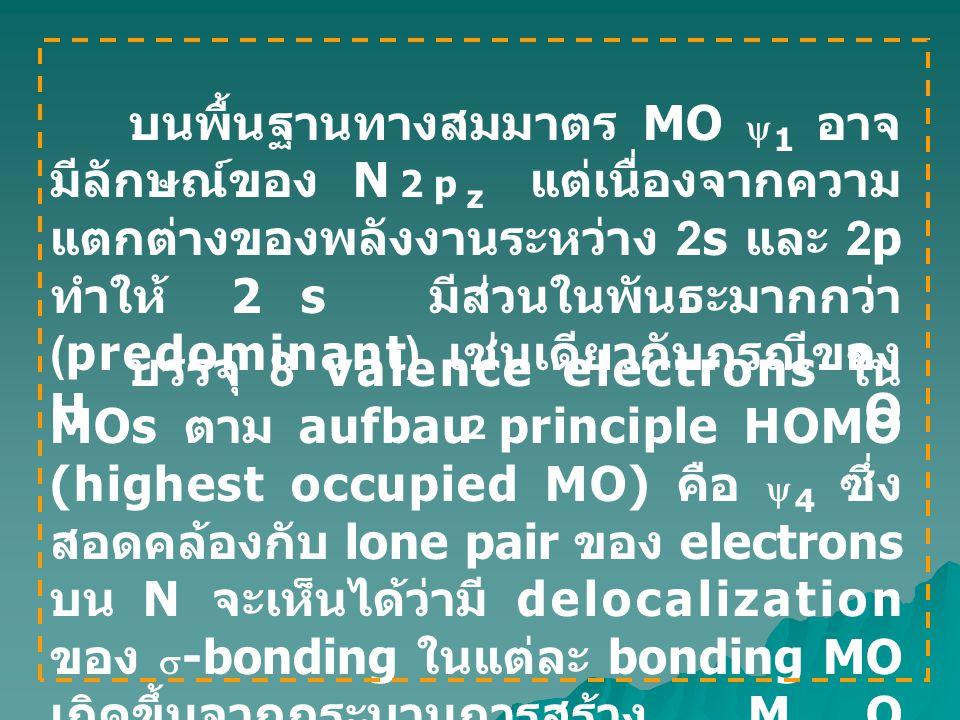 บนพื้นฐานทางสมมาตร MO y1 อาจมีลักษณ์ของ N2pz แต่เนื่องจากความแตกต่างของพลังงานระหว่าง 2s และ 2p ทำให้ 2s มีส่วนในพันธะมากกว่า (predominant) เช่นเดียวกับกรณีของ H2O