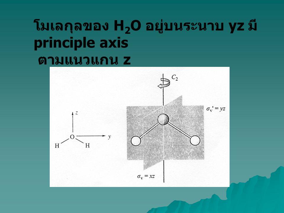 โมเลกุลของ H2O อยู่บนระนาบ yz มี principle axis