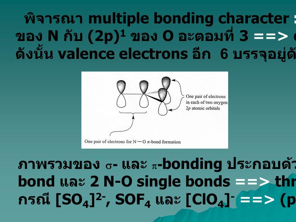 พิจารณา multiple bonding character : overlap ระหว่าง (2p)1