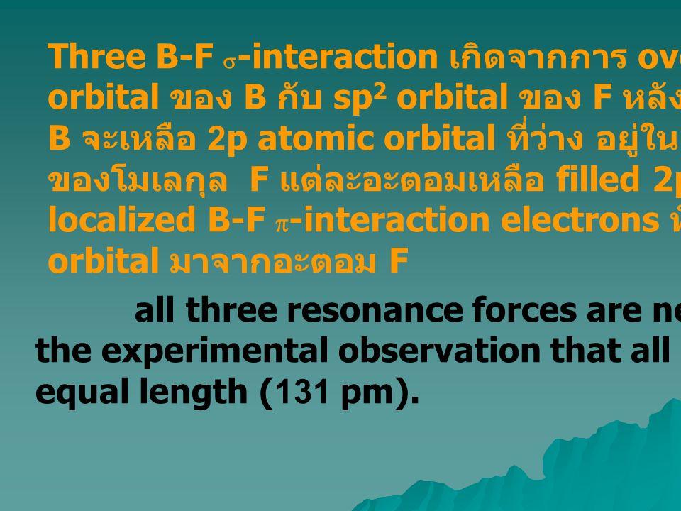 Three B-F s-interaction เกิดจากการ overlap ของ sp2 hybrid