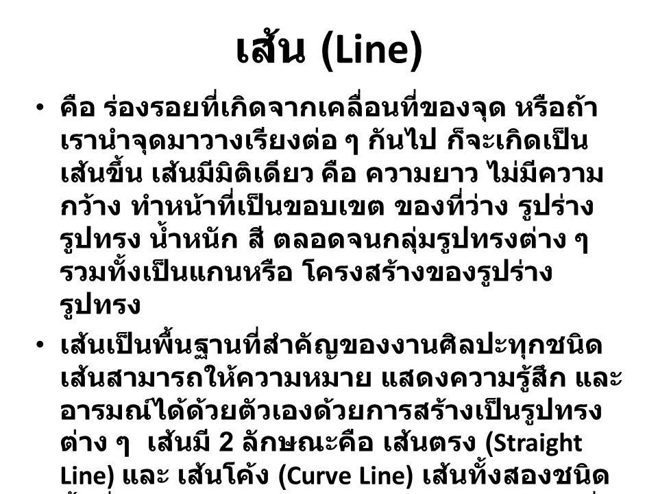 เส้น (Line)