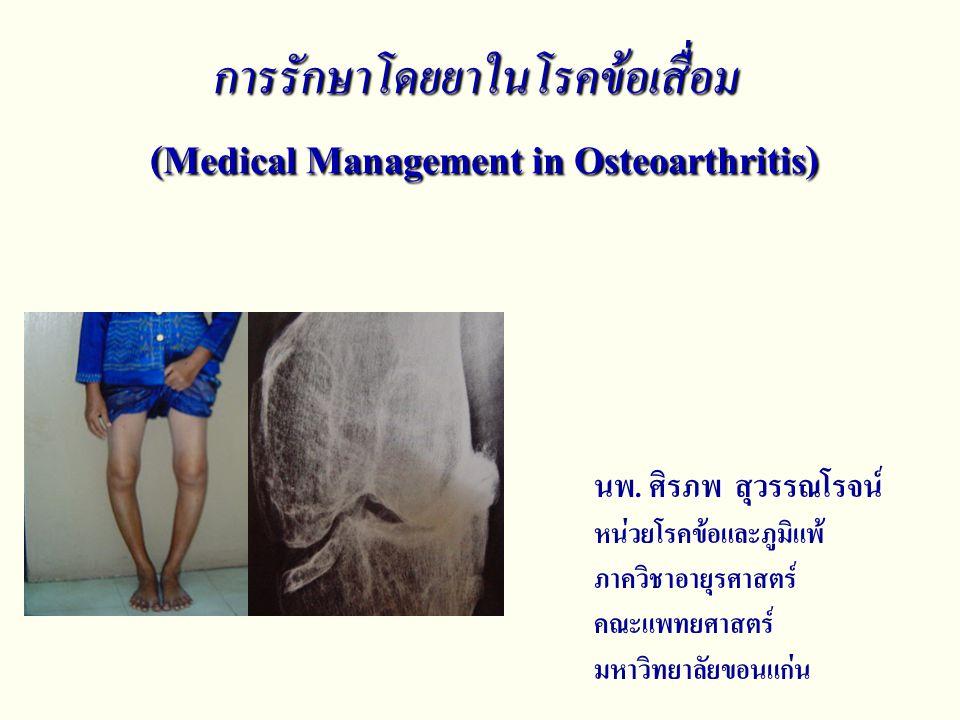 การรักษาโดยยาในโรคข้อเสื่อม (Medical Management in Osteoarthritis)