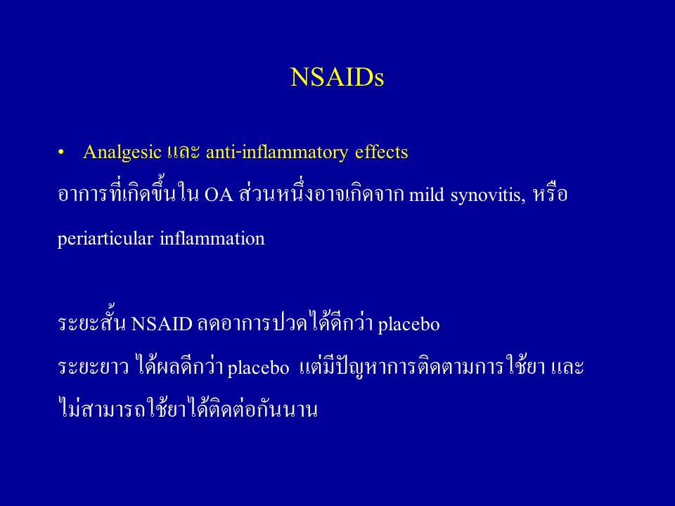 NSAIDs Analgesic และ anti-inflammatory effects