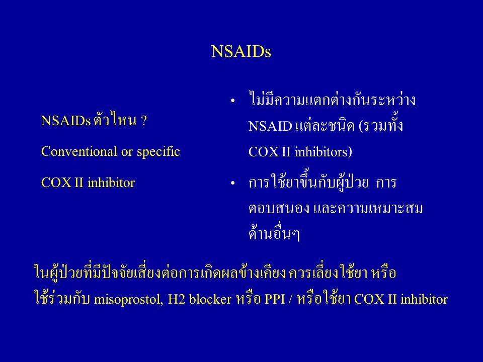 NSAIDs ไม่มีความแตกต่างกันระหว่าง NSAID แต่ละชนิด (รวมทั้ง COX II inhibitors) การใช้ยาขึ้นกับผู้ป่วย การตอบสนอง และความเหมาะสมด้านอื่นๆ.
