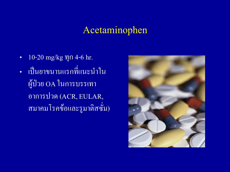 Acetaminophen mg/kg ทุก 4-6 hr.