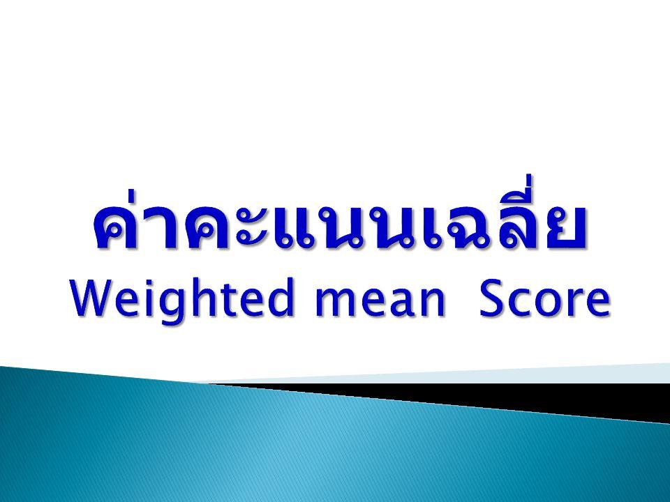 ค่าคะแนนเฉลี่ย Weighted mean Score