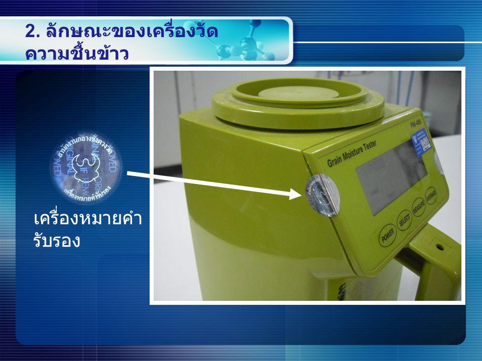 2. ลักษณะของเครื่องวัดความชื้นข้าว