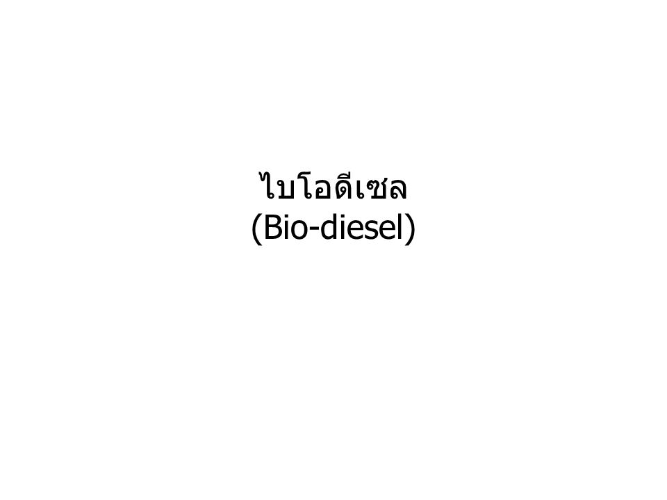 ไบโอดีเซล (Bio-diesel)