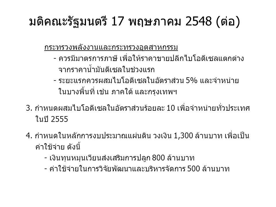 มติคณะรัฐมนตรี 17 พฤษภาคม 2548 (ต่อ)