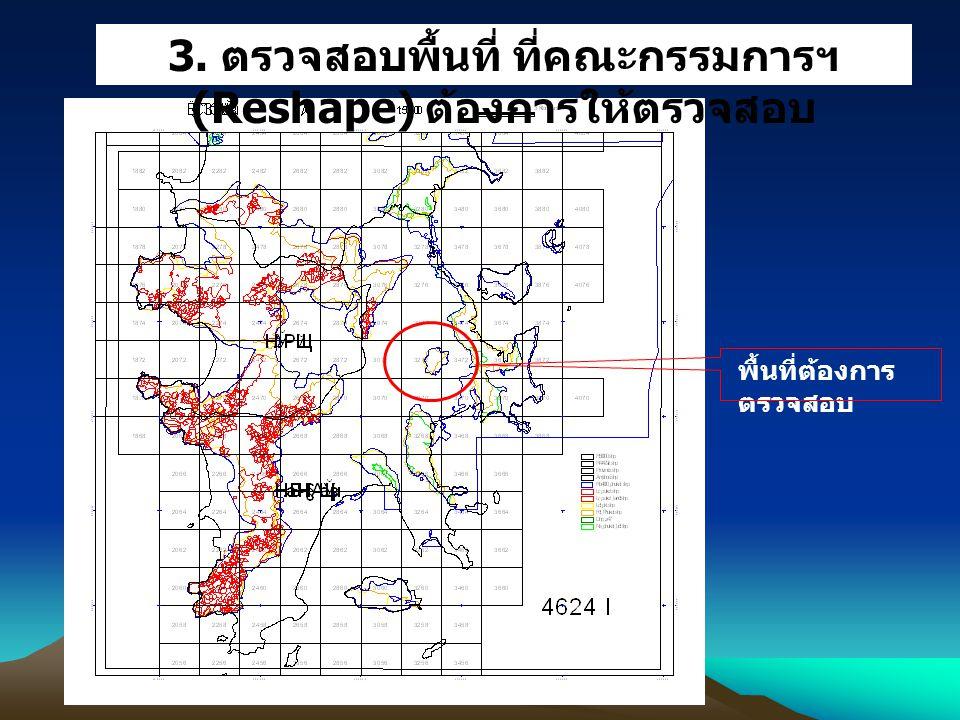 3. ตรวจสอบพื้นที่ ที่คณะกรรมการฯ(Reshape) ต้องการให้ตรวจสอบ