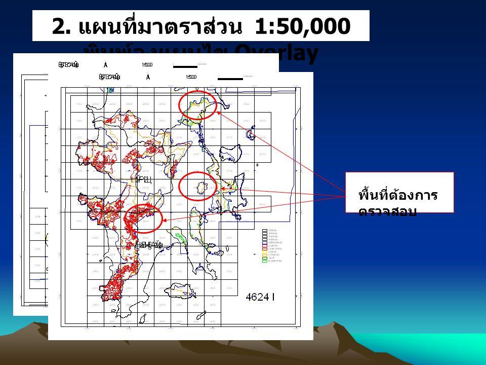 2. แผนที่มาตราส่วน 1:50,000 พิมพ์ลงแผนไข Overlay