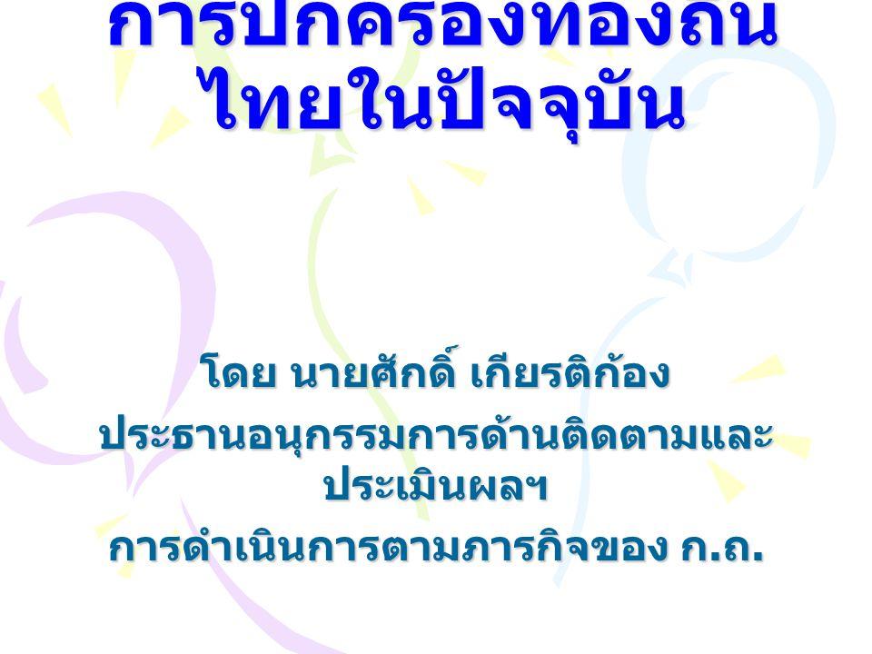 การปกครองท้องถิ่นไทยในปัจจุบัน