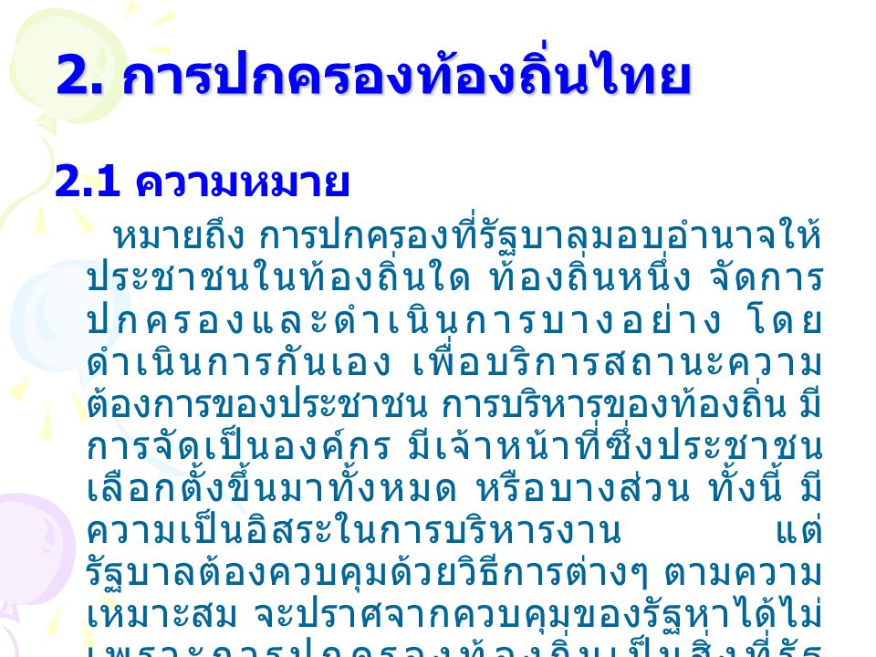 2. การปกครองท้องถิ่นไทย