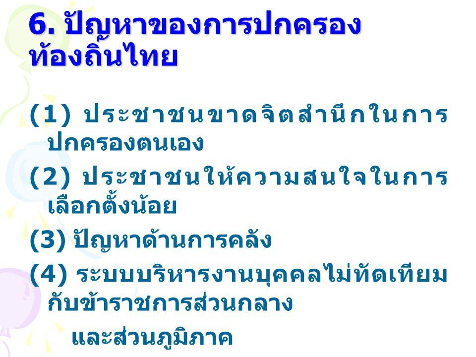 6. ปัญหาของการปกครองท้องถิ่นไทย