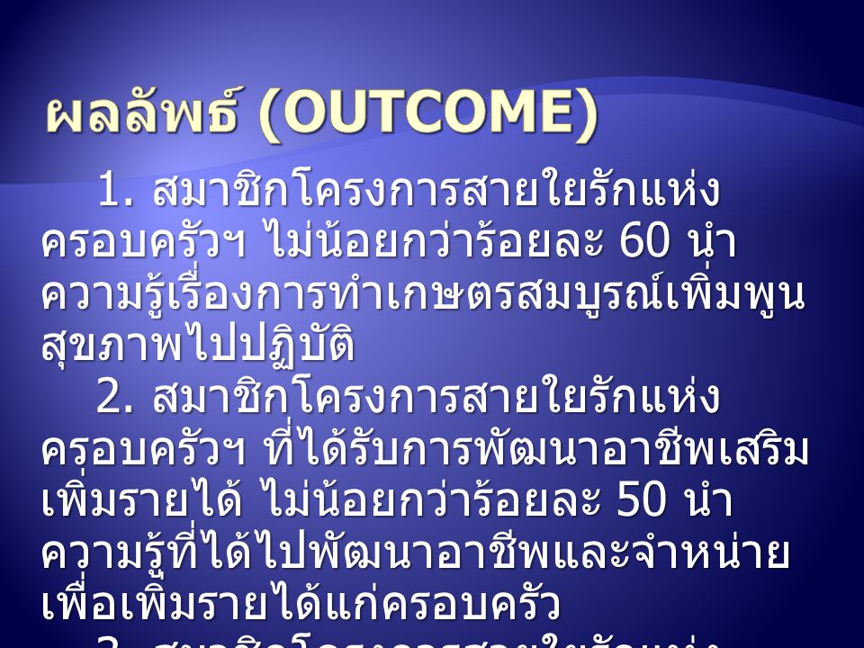 ผลลัพธ์ (OUTCOME)