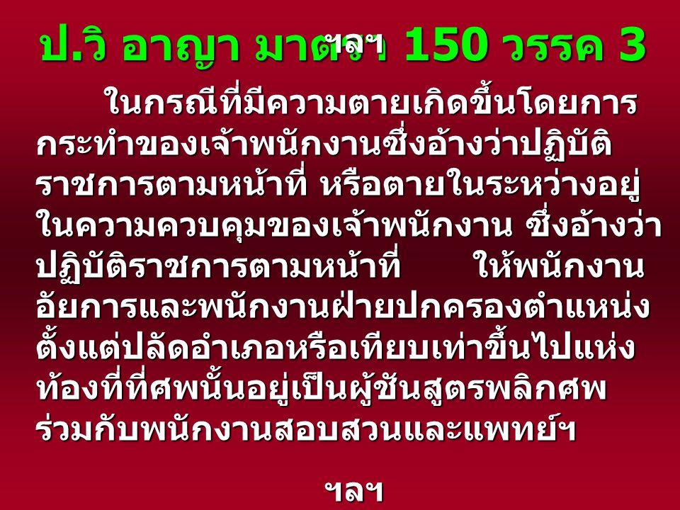 ป.วิ อาญา มาตรา 150 วรรค 3 ฯลฯ.