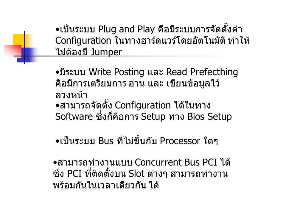 เป็นระบบ Plug and Play คือมีระบบการจัดตั้งค่า Configuration ในทางฮาร์ดแวร์โดยอัตโนมัติ ทำให้ไม่ต้องมี Jumper