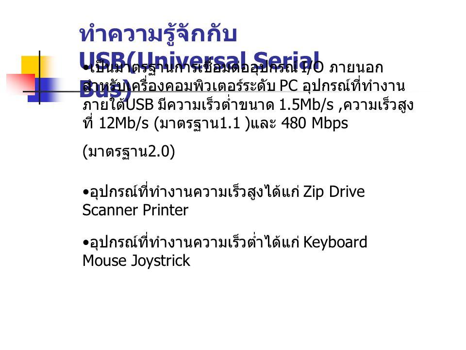 ทำความรู้จักกับ USB(Universal Serial Bus)