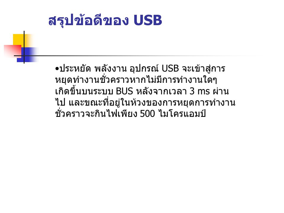 สรุปข้อดีของ USB