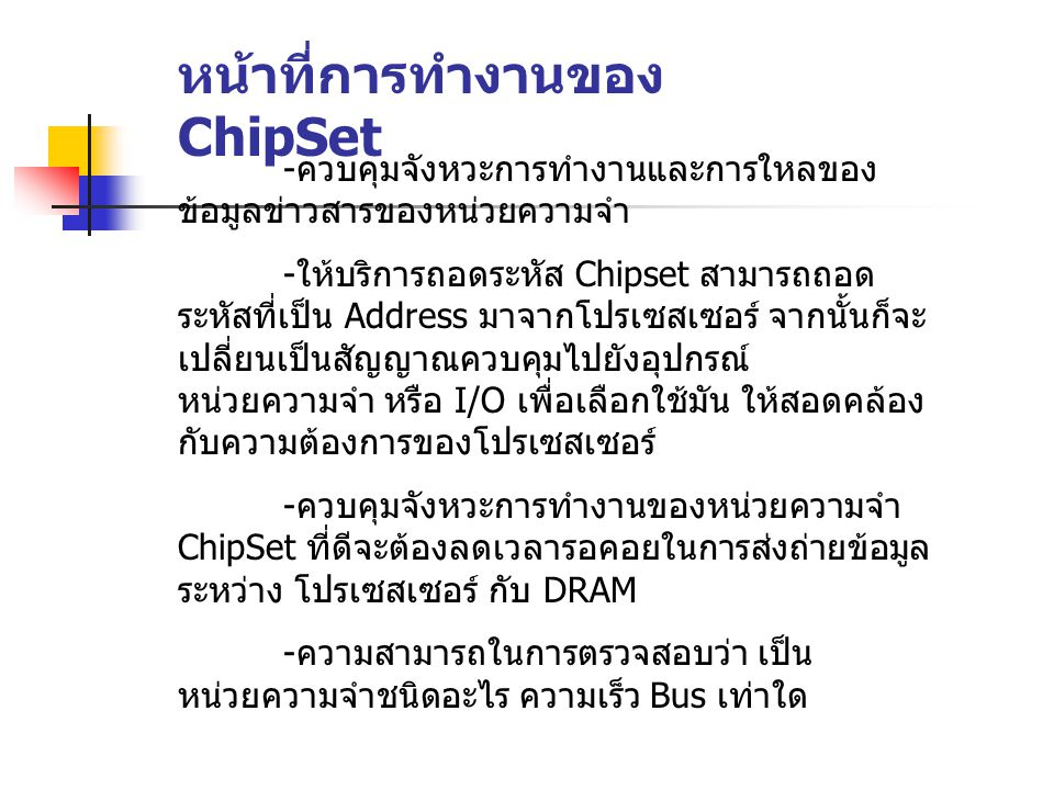 หน้าที่การทำงานของ ChipSet
