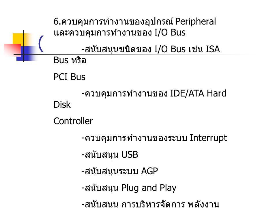 ( 6.ควบคุมการทำงานของอุปกรณ์ Peripheral และควบคุมการทำงานของ I/O Bus