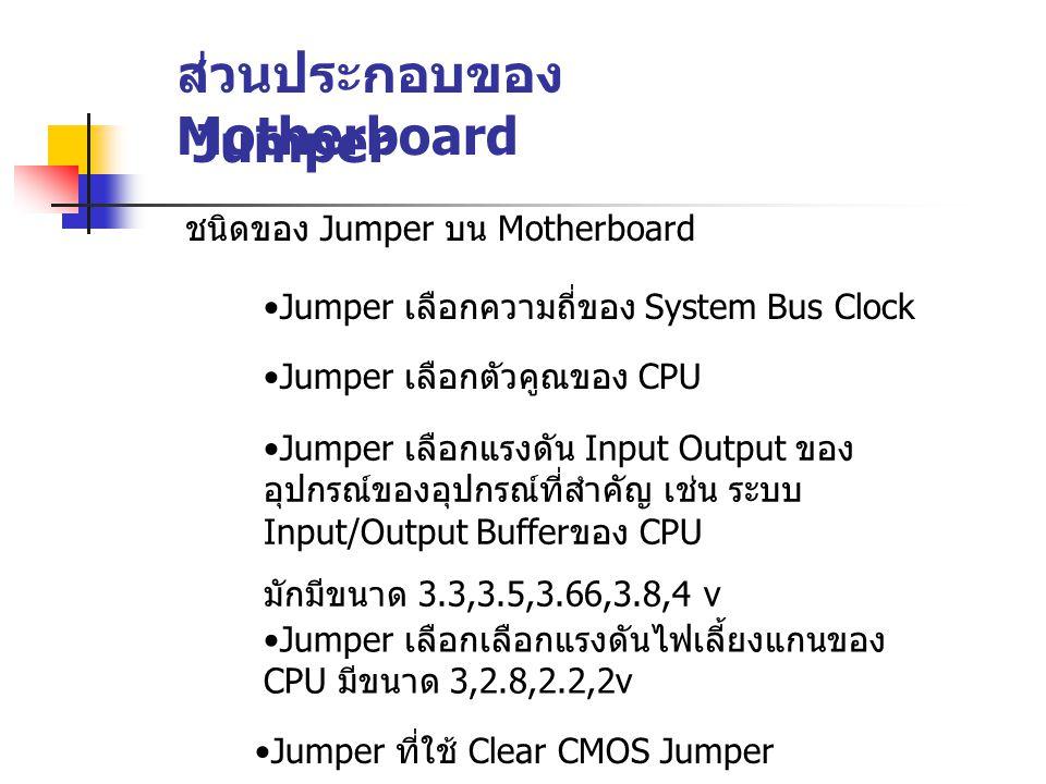 ส่วนประกอบของ Motherboard Jumper