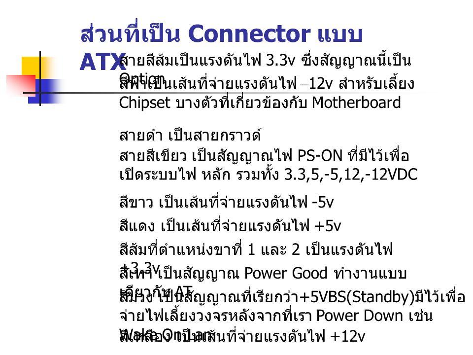 ส่วนที่เป็น Connector แบบ ATX