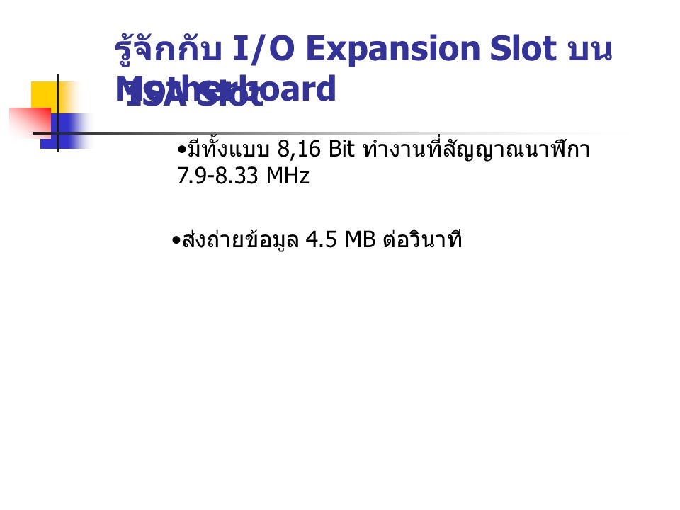 รู้จักกับ I/O Expansion Slot บน Motherboard ISA Slot
