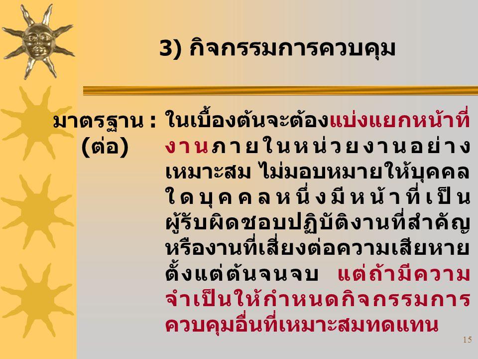 3) กิจกรรมการควบคุม มาตรฐาน : (ต่อ)