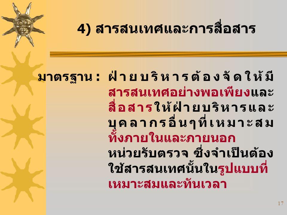 4) สารสนเทศและการสื่อสาร