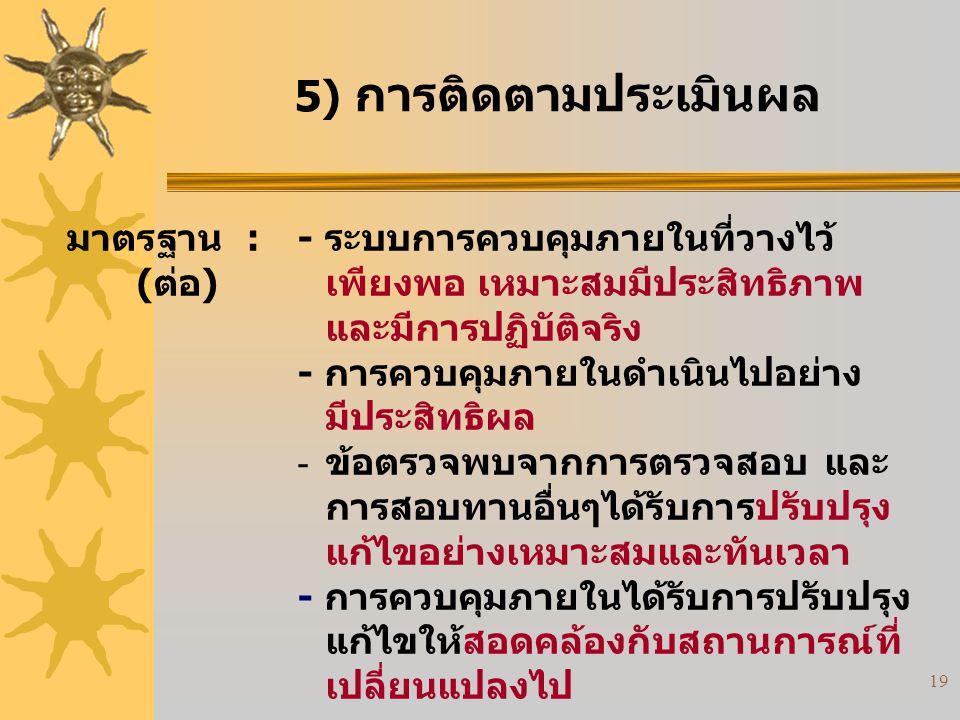 5) การติดตามประเมินผล มาตรฐาน : (ต่อ)