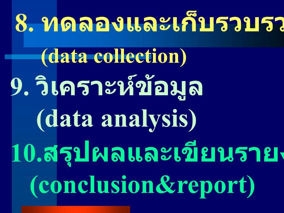 8. ทดลองและเก็บรวบรวมข้อมูล