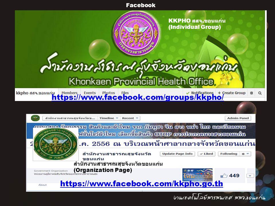 Facebook KKPHO สสจ.ขอนแก่น. (Individual Group) https://www.facebook.com/groups/kkpho/ สำนักงานสาธารณสุขจังหวัดขอนแก่น.