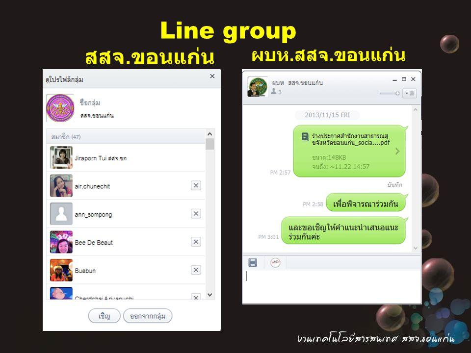 Line group สสจ.ขอนแก่น ผบห.สสจ.ขอนแก่น