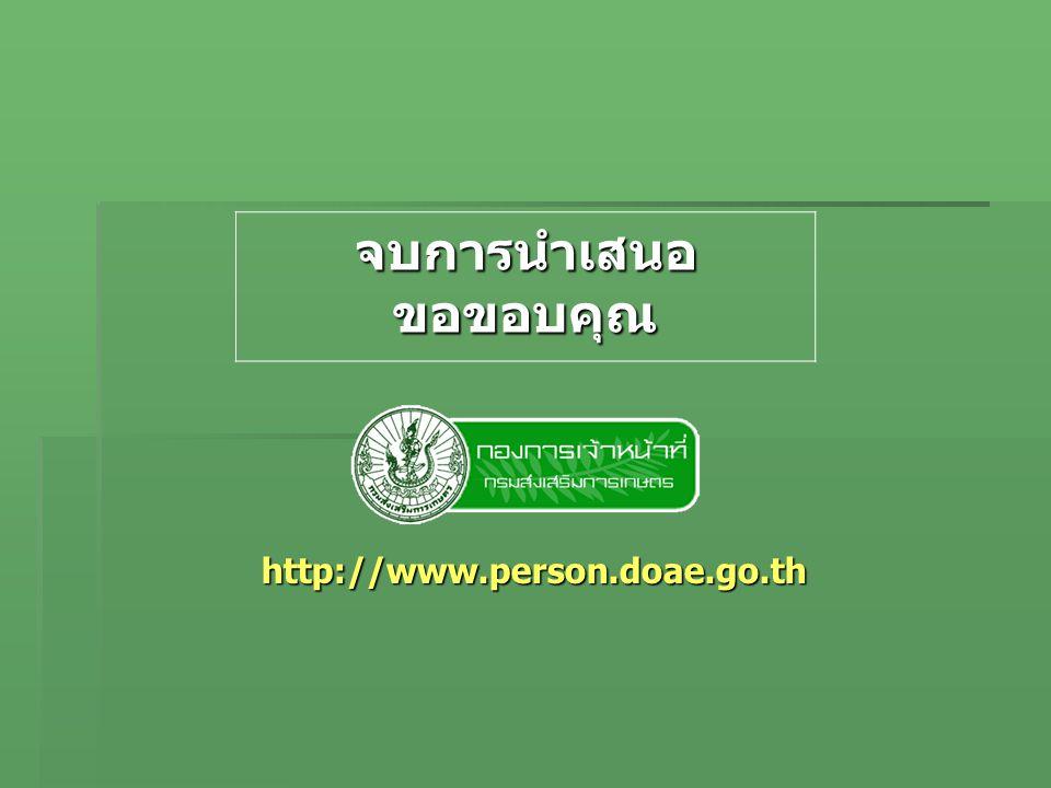 จบการนำเสนอ ขอขอบคุณ http://www.person.doae.go.th