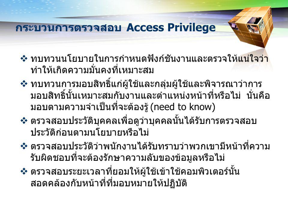 กระบวนการตรวจสอบ Access Privilege