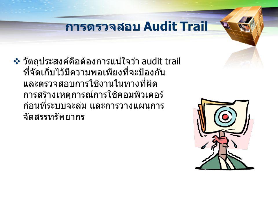 การตรวจสอบ Audit Trail