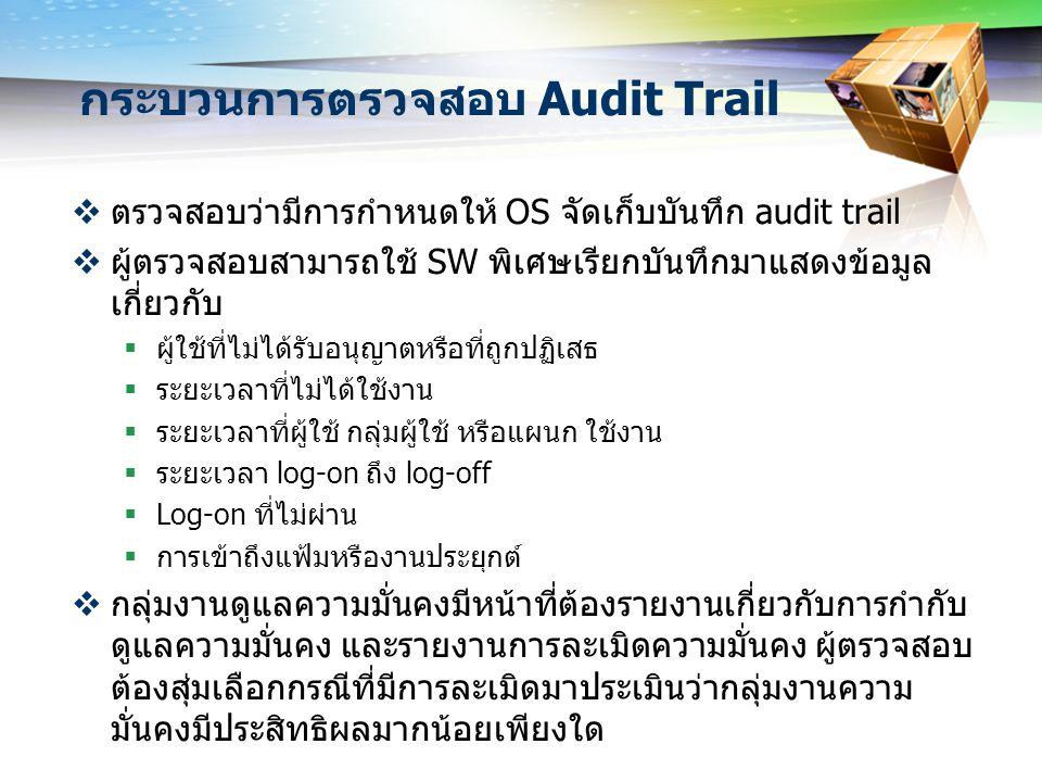 กระบวนการตรวจสอบ Audit Trail