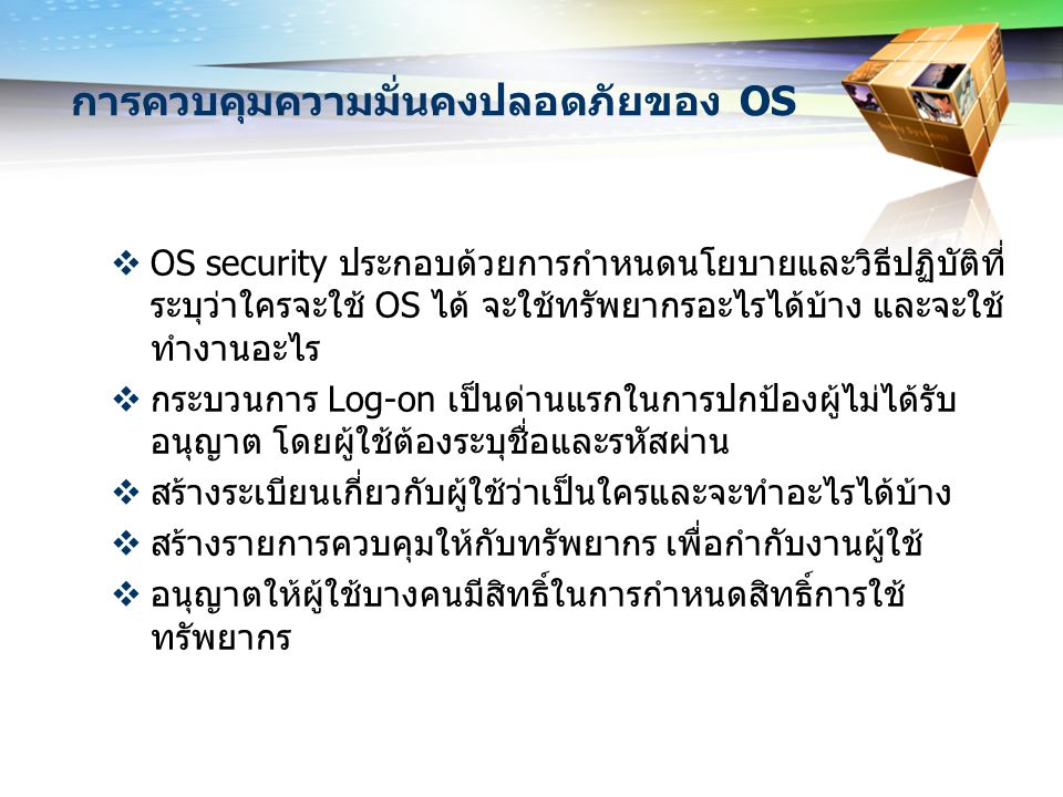 การควบคุมความมั่นคงปลอดภัยของ OS