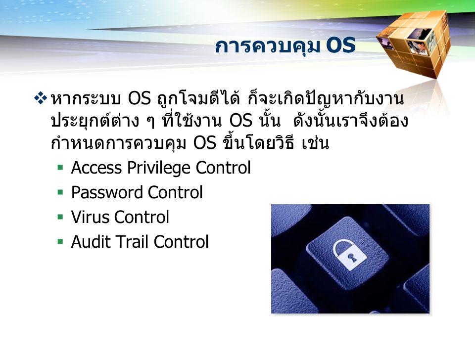 การควบคุม OS หากระบบ OS ถูกโจมตีได้ ก็จะเกิดปัญหากับงานประยุกต์ต่าง ๆ ที่ใช้งาน OS นั้น ดังนั้นเราจึงต้องกำหนดการควบคุม OS ขึ้นโดยวิธี เช่น.