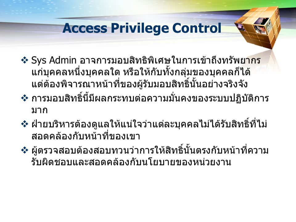 Access Privilege Control