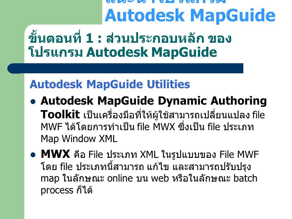 ขั้นตอนที่ 1 : ส่วนประกอบหลัก ของโปรแกรม Autodesk MapGuide