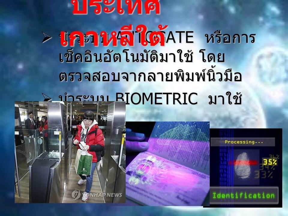 ประเทศเกาหลีใต้ นำระบบ AUTOGATE หรือการเช็คอินอัตโนมัติมาใช้ โดยตรวจสอบจากลายพิมพ์นิ้วมือ.