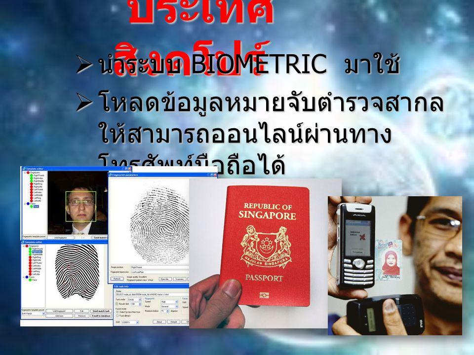 ประเทศสิงคโปร์ นำระบบ BIOMETRIC มาใช้
