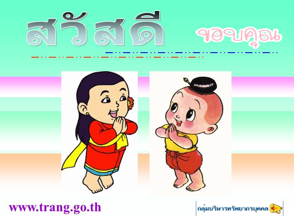 สวัสดี www.trang.go.th
