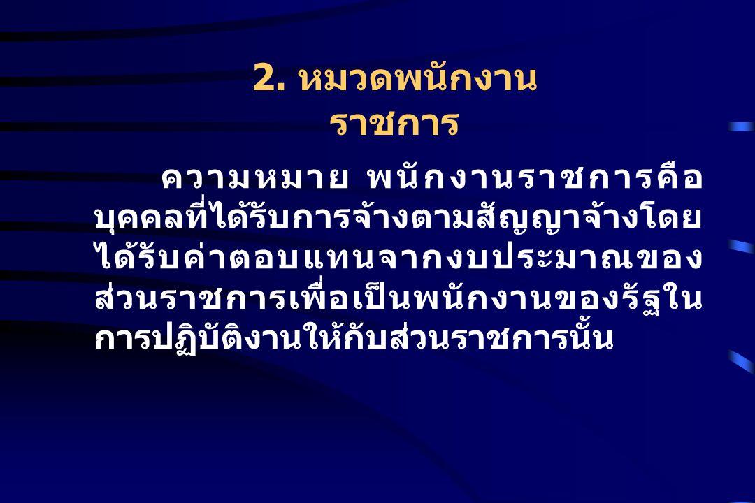 2. หมวดพนักงานราชการ